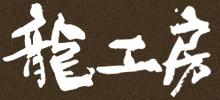 龍インターナショナル