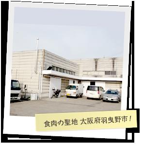 食肉の聖地 大阪府羽曳野市!