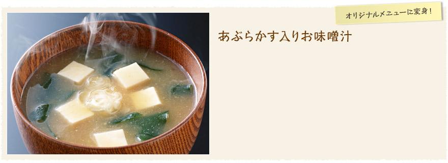かす入りお味噌汁